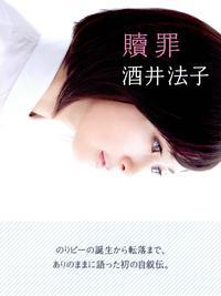 贖罪【電子書籍】[ 酒井法子 ] - 楽天Kobo電子書籍ストア