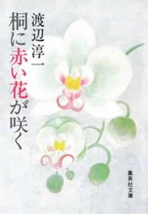 桐に赤い花が咲く【電子書籍】[ 渡辺淳一 ]