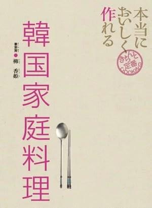 本当においしく作れる 韓国家庭料理【電子書籍】[ 柳 香姫 ]