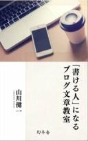 「書ける人」になるブログ文章教室【電子書籍】[ 山川健一 ]