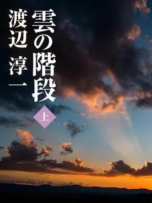 雲の階段 (上)【電子書籍】[ 渡辺淳一 ]