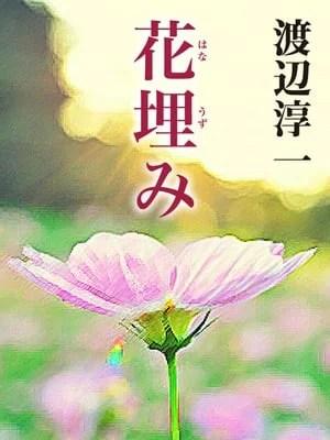 花埋み【電子書籍】[ 渡辺淳一 ]