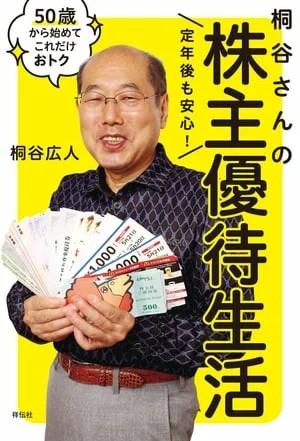 定年後も安心! 桐谷さんの株主優待生活ーー50歳から始めてこれだけおトク【電子書籍】[ 桐谷広人 ]