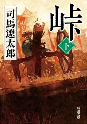 峠(下)(新潮文庫)【電子書籍】[ 司馬遼太郎 ]