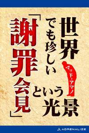 世界でも珍しい「謝罪会見」という光景【電子書籍】[ マッド・アマノ ] - 楽天Kobo電子書籍ストア