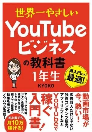 世界一やさしい YouTubeビジネスの教科書 1年生【電子