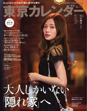 東京カレンダー 2020年4月号【電子書籍】