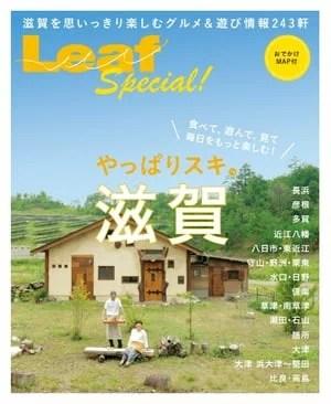 Leaf書籍 やっぱりスキ。滋賀やっぱりスキ。滋賀【電子書籍】