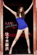 佐々木麻衣 MAI generation【image.tvデジタル写真集】【電子書籍】[ 佐々木麻衣 ]