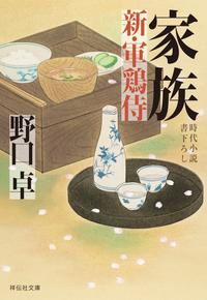 家族 新・軍鶏侍【電子書籍】[ 野口卓 ]