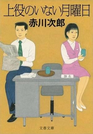 上役のいない月曜日 【電子書籍】[ 赤川次郎 ]