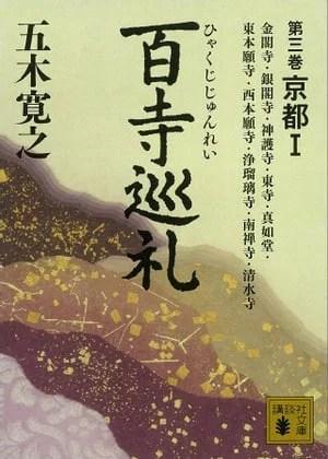百寺巡礼 第三巻 京都1【電子書籍】[ 五木寛之 ]