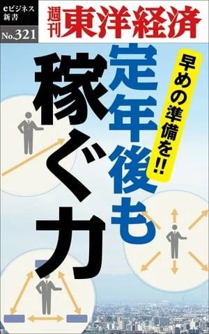 定年後も稼ぐ力 週刊東洋経済eビジネス新書No.321【電子書籍】