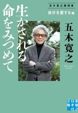 生かされる命をみつめて<自分を愛する>編五木寛之講演集【電子