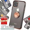 iPhone12 ケース iPhone 12 pro ケース リング iPhone12Mini クリアケース 車載ホルダー iPhon……