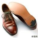 【往復送料無料】オールソール(レザー)オレンジヒールSELECTION【完成モデル】※仕上げ磨き無料サービス靴底 取り替え 張り替え
