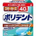 ポリデント スモーカーズ 40錠 アース製薬【ポイント10倍】