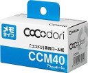 キング ココドリ センヨウロールシ メモタイプ CCM40【ポイント10倍】