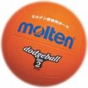 モルテン molten ゴムドッジボール2号球 ORG(橙) D2OR