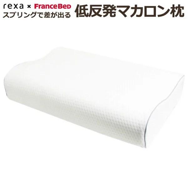フランスベッド 枕 rexa×FranceBed マカロン枕