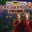 ヒドゥン ミステリーズ:王家の秘密 / 販売元:株式会社ブンティ ジャパン