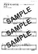 【ダウンロード楽譜】 デビルマンのうた/十田 敬三、ボーカル・ショップ(ピアノソロ譜 中級1)
