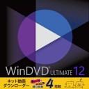 【スーパーセール限定割引】Corel WinDVD Ultimate 12 / 販売元:コーレル株式会社