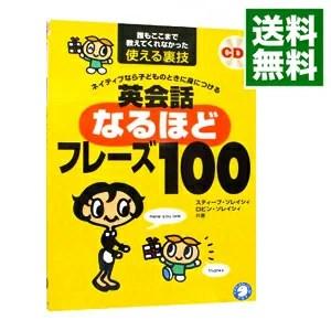 【中古】ネイティブなら子どものときに身につける英会話なるほどフレーズ100 【C