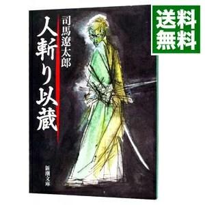 【中古】【全品10倍!5/5限定】人斬り以蔵 / 司馬遼太郎