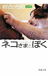 【中古】ネコさまとぼく / 岩合光昭
