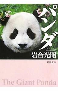 【中古】【全品10倍!5/10限定】パンダ / 岩合光昭