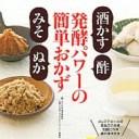 【中古】NHKためしてガッテン発酵パワーの簡単おかず「酒かす」「酢」「みそ」「ぬか」 / 日本放送協会
