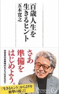 【中古】百歳人生を生きるヒント / 五木寛之