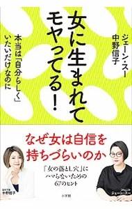 【中古】【全品10倍!5/5限定】女に生まれてモヤってる! / ジェーン・スー