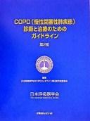 【中古】COPD(慢性閉塞性肺疾患)診断と治療のためのガイドライン /