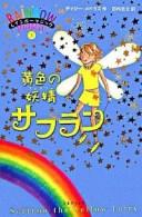 【中古】黄色の妖精(フェアリー)サフラン / デイジー・メドウズ