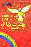 【中古】おかしの妖精(フェアリー)ハニー / デイジー・メドウズ