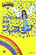 【中古】プレゼントの妖精(フェアリー)ジャスミン / デイジー・メドウズ