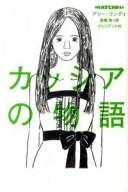 【中古】カッシアの物語 / アリー・コンディ