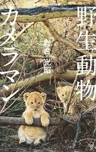 【中古】野生動物カメラマン / 岩合光昭