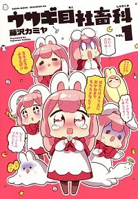 【中古】ウサギ目社畜科 1/ 藤沢カミヤ