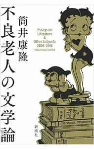 【中古】不良老人の文学論 / 筒井康隆