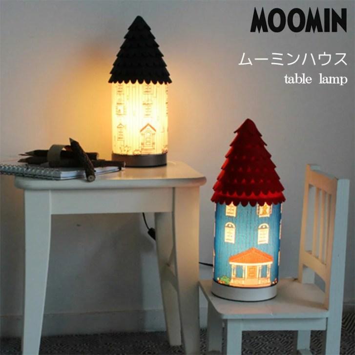王様のブランチ ムーミン テーブルランプ ランプ ベッドサイド ムーミンハウス LED対応 間接照明 インテリ...