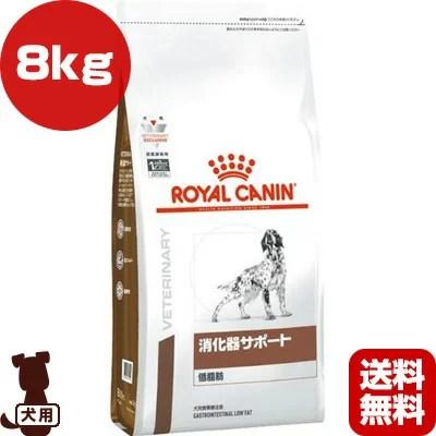 ベテリナリーダイエット 犬用食事療法食 消化器サポート 低脂肪 ドライ 8kg ロイヤルカナン ▼b