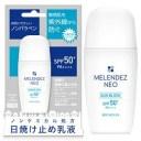 敏感肌日焼け止め乳液 メレンデス ネオ サンスクリーンD SPF50+PA++++ 30ml 02P03Dec16