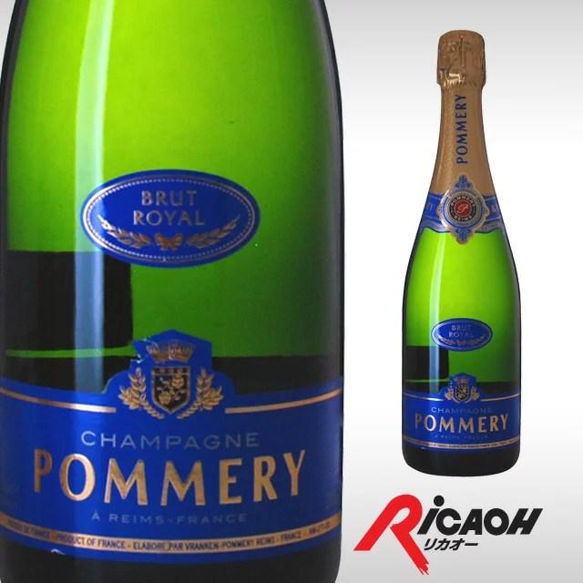 ポメリー ブリュット ロワイヤル 750ml 【 シャンパン