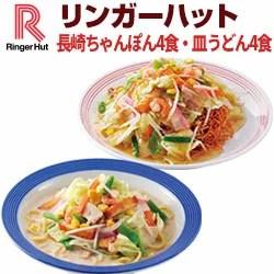 【冷凍】【具付き】リンガーハット長崎ちゃんぽん4食・皿うどん4食セット
