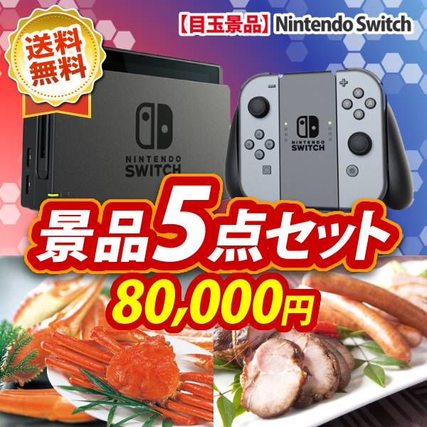 【人気景品/送料無料】5点セット《Nintendo Switch / 姿ずわいがに 他》【イベント/二次会/2次会/忘年会】【景品多数】【特大パネル/目録】
