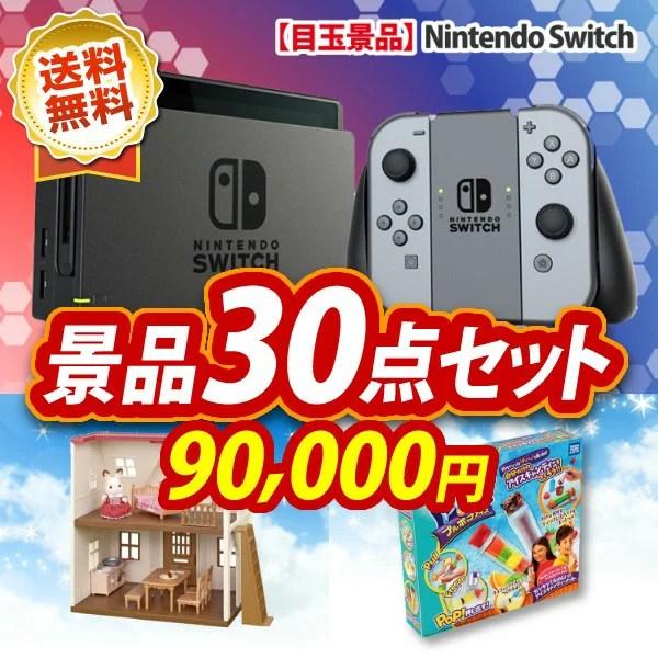 【人気景品 送料無料】30点セット《Nintendo Switch はじめてのシルバニアファミリー 他》【イベント 二次会 2次会 忘年会】【景品多数】【特大パネル 目録】