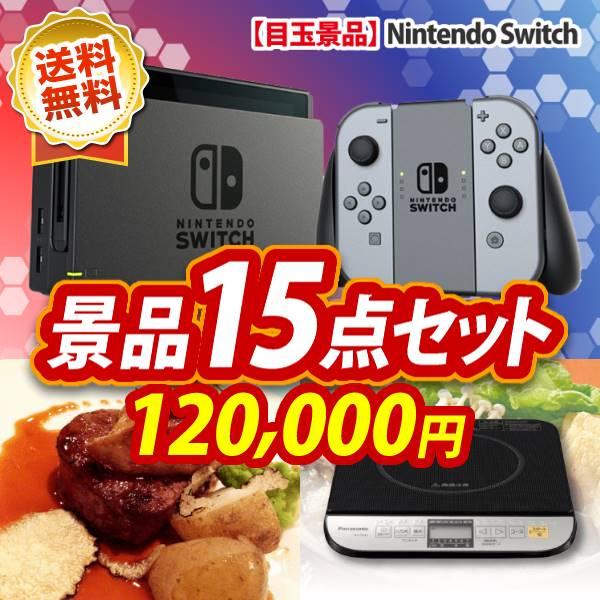 《Nintendo Switch / 選べる!国産和牛ギフト 等 15点セット》【イベント 景品/二次会 景品/忘年会 景品/新年会 景品/特大パネル/目録】【人気景品多数/送料無料】